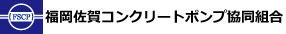 福岡佐賀コンクリートポンプ協同組合