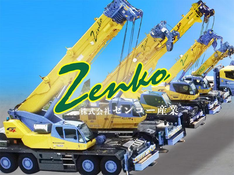 Zenko 株式会社ゼンコー産業
